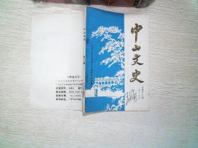 中山文史 第11辑-总第十一辑     有点笔记