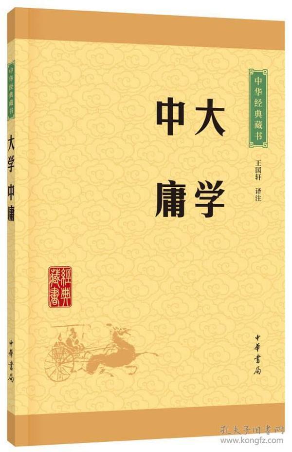 中华经典藏书 大学·中庸(升级版)