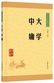 【二手包邮】中华经典藏书 大学·中庸(升级版) 王国轩 注 中华书