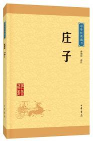 中华经典藏书 庄子(升级版)