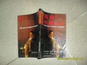 埃柯叫牌体系(85品小32开书名页有字迹1991年1版1印2万册162页)40997