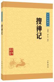 中华经典藏书:搜神记(升级版)