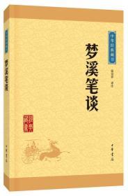 中华经典藏书 梦溪笔谈(升级版)