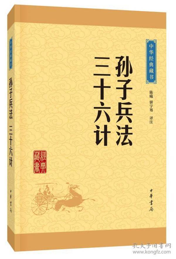 中華經典藏書 孫子兵法·三十六計(升級版)