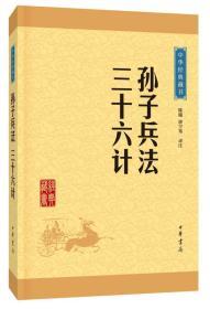 中华经典藏书 孙子兵法·三十六计(升级版)9787101113617