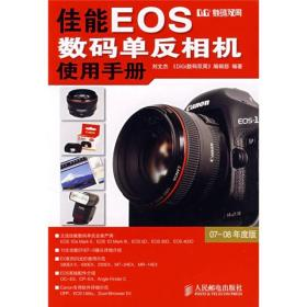 数码双周:佳能EOS数码单反相机使用手册