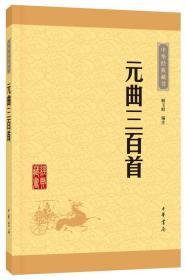 中华经典藏书 元曲三百首(升级版)