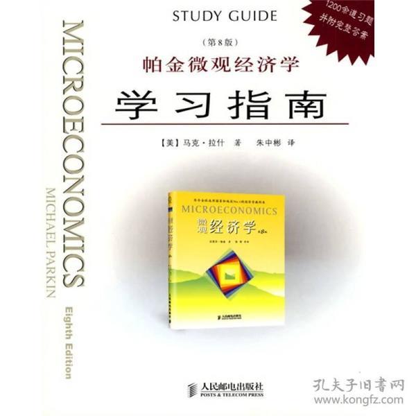 帕金微观经济学学习指南(第8版)