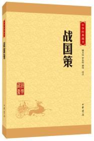 战国策/中华经典藏书