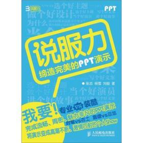 说服力:缔造完美的PPT演示