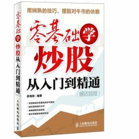 零基础学炒股从入门到精通 廖海燕二手 人民邮电出版社 978711526