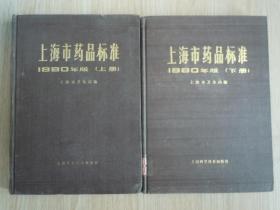 上海市药品标准1980(上下)精装  16开
