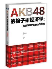 保证正版 AKB48的格子裙经济学:粉丝效应中的新生与创意 田中秀臣