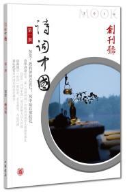 《诗词中国》第一期