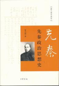 先秦政治思想史