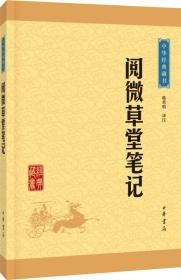 阅微草堂笔记/中华经典藏书