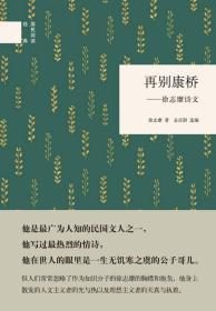 国民阅读经典:再别康桥:徐志摩诗文