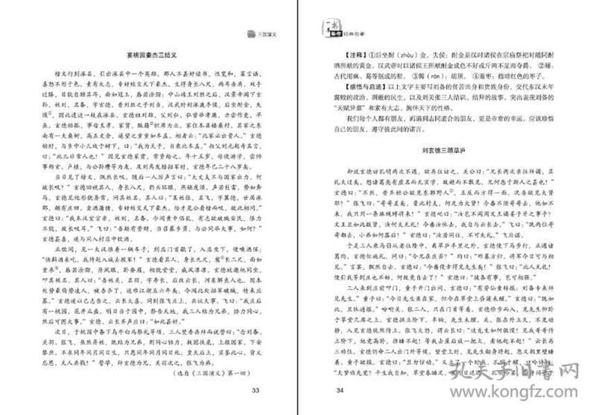 一本书备考经典名著(中考版)