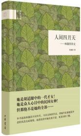 人间四月天--林徽因诗文(精)/国民阅读经典