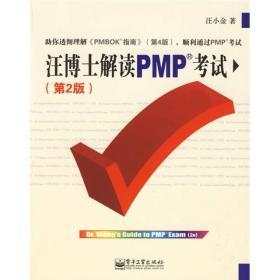 汪博士解读PMP考试(第2版)