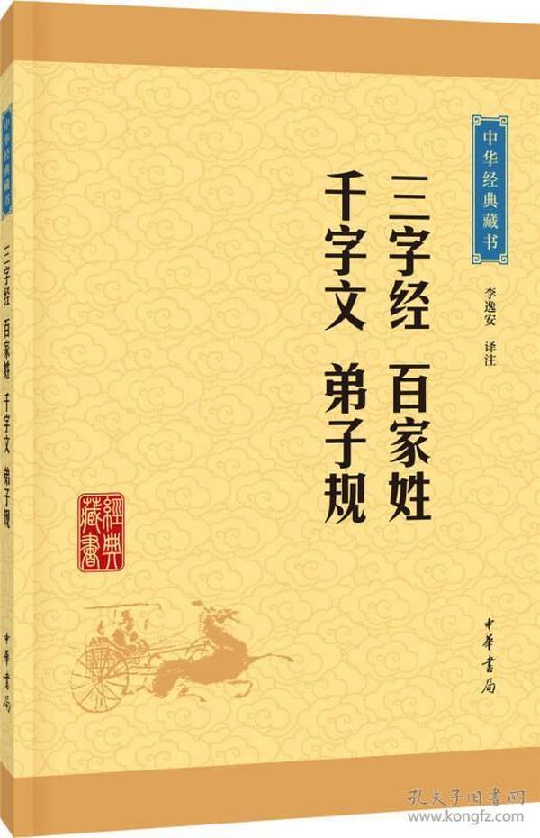 三字经 百家姓千字文 弟子规--中华经典藏书(升级版)