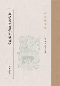 增修互注礼部韵略校记/赵少咸文集