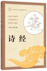 中小学传统文化必读经典:诗经
