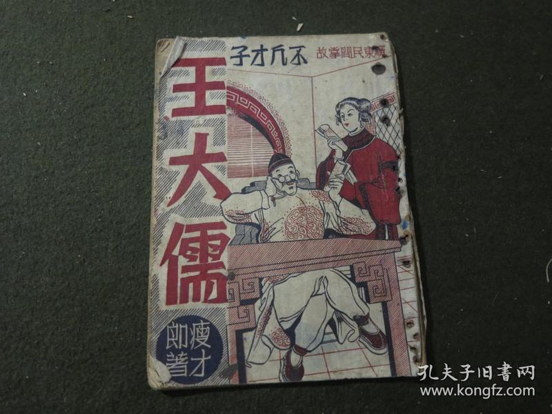 民国版 广东民间掌故:《不凡才子广东王大儒》