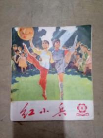 红小兵 (1974年1月 广东版)