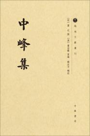 越地文献丛刊--中峰集
