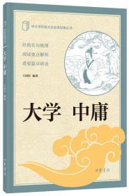 中小学传统文化必读经典:大学·中庸