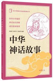 中小学传统文化必读经典:中华神话故事