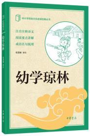 中小学传统文化必读经典:幼学琼林