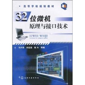 32位微机原理与接口技术