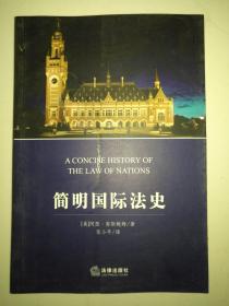 简明国际法史 [美]阿瑟·努斯鲍姆 著  / 法律出版社