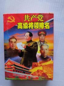 收藏扑克——共产党高级将领排名