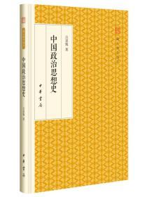 中国政治思想史/跟大师学国学·精装版