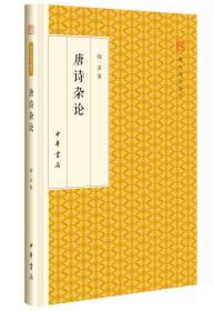 唐诗杂论/跟大师学国学·精装版