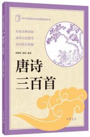 中小学传统文化必读经典:唐诗三百首