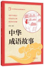 中小学传统文化必读经典:中华成语故事
