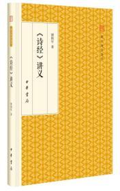 诗经 讲义/跟大师学国学·精装版