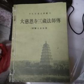 大慈恩寺三藏法师傅
