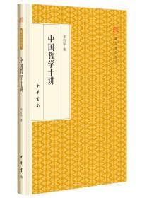 中国哲学十讲(精装版)--跟大师学国学(精装版)