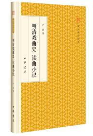明清戏曲史读曲小识/跟大师学国学·精装版
