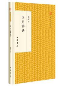 国史讲话/跟大师学国学·精装版