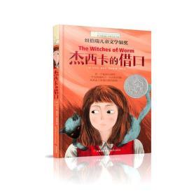 长青藤国际大奖小说第八辑·杰西卡的借口