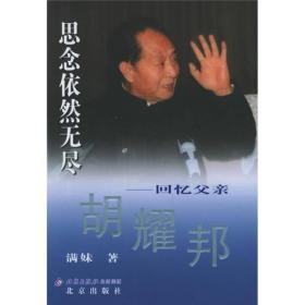 二手思念依然无尽——回忆父亲北京出版社满妹978720006260思念依然无尽回忆父亲满妹北京出版社