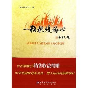 【正版书籍】一颗燃烧的心