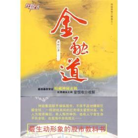 金融道 专著 黄恒著 jin rong dao