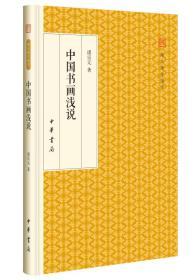 中国书画浅说/跟大师学国学·精装版